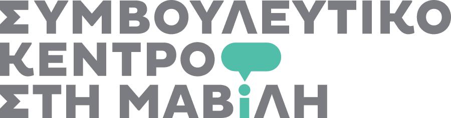 Συμβουλευτικό Κέντρο στη Μαβίλη | Ψυχολόγος Αμπελόκηποι